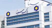 مدیرعامل بانک سینا خبر داد: به تسهیلات گیرندگان و وام گیرندگان بانک سینا مساعدت می شود.