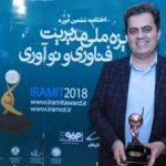 همراه اول برترین شرکت ایرانی در مدیریت فناوری و نوآوری