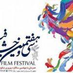 مشروح مراسم افتتاحیه جشنواره فیلم فجر