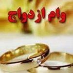 دلایل سختگیری بانکها در پرداخت تسهیلات ازدواج