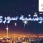 هدیه ۱۰۰ گیگابایتی اینترنت در طرح «دوشنبه سوری» همراه اول