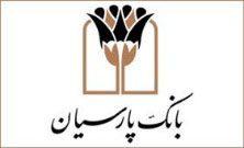 امضای تفاهم نامه بین بانک پارسیان، کمیه امداد امام خمینی(ره) و صندوق قرض الحسنه بانک پارسیان