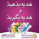 اعلام نتايج برندگان بهمن ماه دومين دوره جشنواره کارت هاي هديه