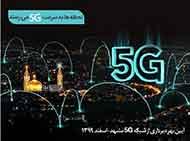در سالروز میلاد امام جواد(ع)؛ سایتهای ۵G همراه اول در مشهد افتتاح میشود