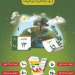 از روز درختکاری تا روز طبیعت، با جشنواره مهرانه های بانک کشاورزی