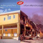 کارخانه کاله ایران در عراق از نو ساخته میشود