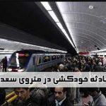 جزئیات تازه از حادثه خودکشی در متروی سعدی
