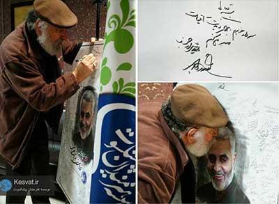 بوسه داریوش ارجمند بر تصویر سپهبد شهید سلیمانی