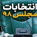 ستاد انتخابات: پنجشنبه و جمعه تبلیغ ممنوع است