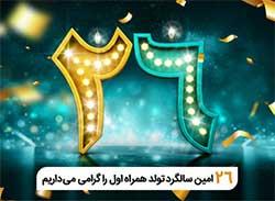 فناوری تلفن همراه در ایران ۲۶ ساله شد